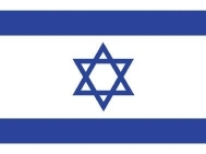 Israel Outdoor Flag (2' x 3' Nylon)