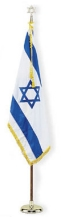 Israel Flag New
